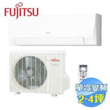 加入會員再享優惠! ★贈2149點★富士通 Fujitsu L系列單冷變頻一對一 分離式冷氣 ASCG-022JLTB / AOCG-022JLTB【全省免費安裝】