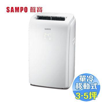 加入會員再享優惠! ★贈1590點★聲寶 SAMPO 移動式冷氣 AH-PC128