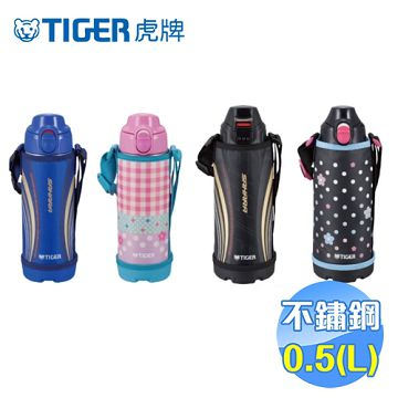 加入會員再享優惠! ★虎牌 Tiger 0.5L不鏽鋼保溫瓶 MBO-E050