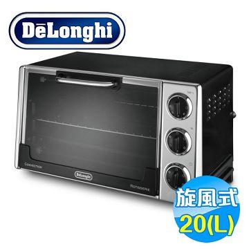 加入會員再享優惠! ★迪朗奇 Delonghi 20公升旋風烤箱 EO2079