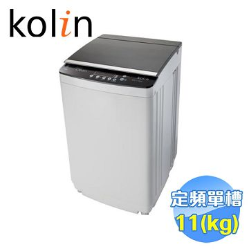 加入會員再享優惠! ★歌林 Kolin 11公斤全自動洗衣機 BW-11S03【全省免費安裝】