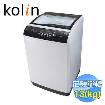 加入會員再享優惠! ★贈1180點★歌林 Kolin 13公斤全自動洗衣機 BW-13S03【全省免費安裝】