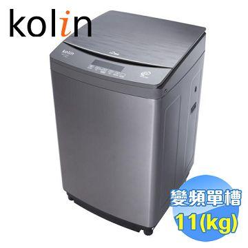 加入會員再享優惠! ★歌林 Kolin 11公斤直驅變頻洗衣機 BW-11V01【全省免費安裝】
