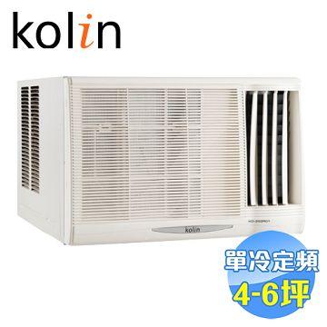加入會員再享優惠! ★歌林 Kolin 不滴水型單冷定頻窗型冷氣 KD-322R01【全省免費安裝】