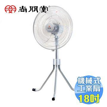 加入會員再享優惠! ★贈149點★尚朋堂 18吋工業用電風扇 SF-1822