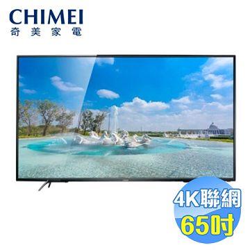 奇美 CHIMEI 65吋4K低藍光聯網LED液晶電視 TL-65M100【全省免費安裝】