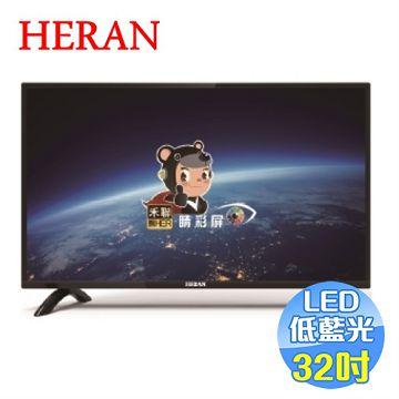 禾聯 HERAN 32吋LED液晶電視 HF-32DA5