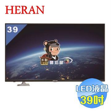 禾聯 HERAN 39吋LED液晶電視 HD-39DF5
