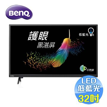 加入會員再享優惠! ★BENQ 32吋低藍光LED液晶電視 32CF300