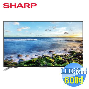 SHARP 60吋FHD智慧聯網LED液晶電視 LC-60LE580T【全省免費安裝】