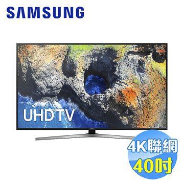 加入會員再享優惠! ★SAMSUNG 三星 40吋4K聯網LED液晶電視 UA40MU6100WXZW