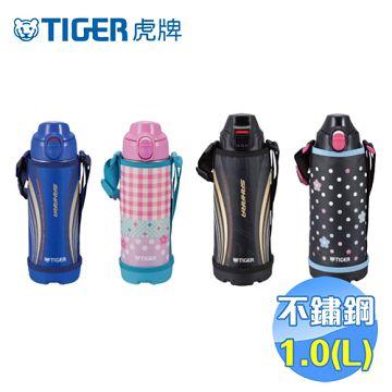加入會員再享優惠! ★贈155點★虎牌 Tiger 1L兩用保溫保冷瓶 MBO-E100