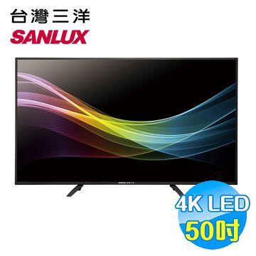 加入會員再享優惠! ★贈1490點★台灣三洋 SANLUX 50吋4K2K液晶電視 SMT-50MU3【全省免費安裝】