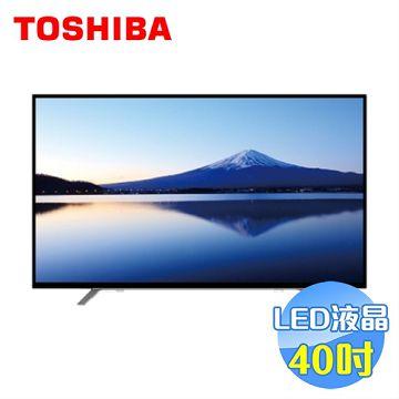 加入會員再享優惠! ★贈1249點★Toshiba 東芝 40吋液晶電視 40L2686T