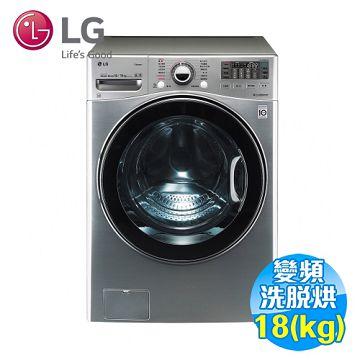 加入會員再享優惠! ★LG 18公斤蒸氣洗脫烘滾筒洗衣機 WD-S18VCD【全省免費安裝】