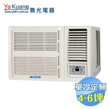 加入會員再享優惠! ★雅光 Yakuang 單冷定頻窗型冷氣 MA-28GR6【全省免費安裝】