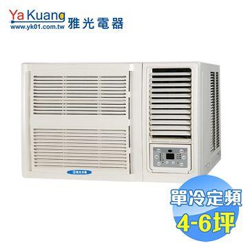 加入會員再享優惠! ★雅光 Yakuang 單冷定頻窗型冷氣 MA-36GR5【全省免費安裝】