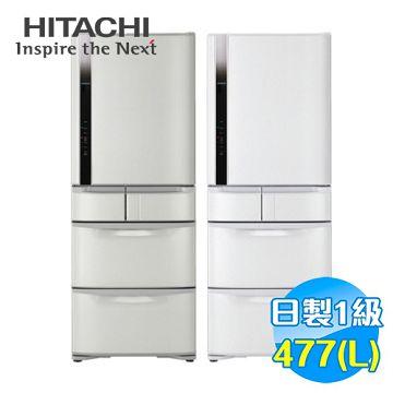 日立 HITACHI 477公升日本原裝五門變頻電冰箱 RS49GJ【全省免費安裝】