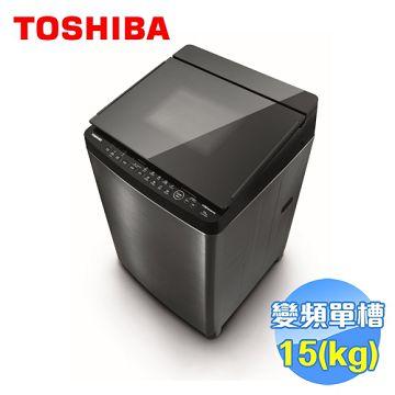 加入會員再享優惠! ★Toshiba 東芝 15公斤神奇鍍膜超變頻洗衣機 AW-DMG15WAG【全省免費安裝】