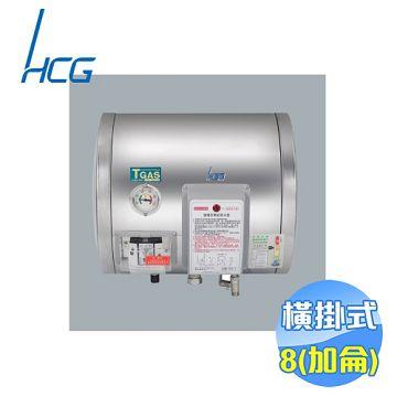 加入會員再享優惠! ★和成 HCG 橫掛式8加侖不鏽鋼電熱水器 EH8BAW4【全省免費安裝】