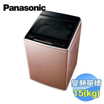 加入會員再享優惠! ★國際 Panasonic 15公斤變頻直立式洗衣機 NA-V168EB-PN【全省免費安裝】