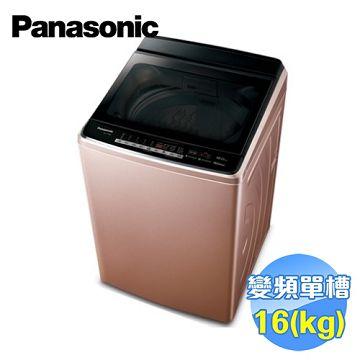 加入會員再享優惠! ★贈2099點★國際 Panasonic 16公斤變頻直立式洗衣機 NA-V178EB-PN【全省免費安裝】