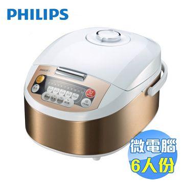 加入會員再享優惠! ★飛利浦 Philips 6人份微電腦電子鍋 HD3034
