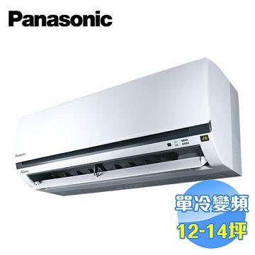 加入會員再享優惠! ★國際 Panasonic 單冷變頻一對一分離式冷氣 CS-K71BA2 / CU-K71BCA2【全省免費安裝】