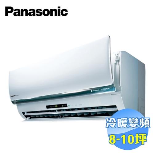 加入會員再享優惠! ★國際 Panasonic LX系列冷暖變頻一對一分離式冷氣 CS-LX50BA2 / CU-LX50BHA2【全省免費安裝】