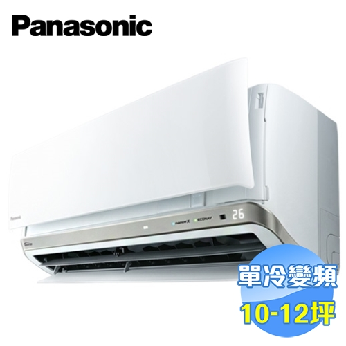 加入會員再享優惠! ★國際 Panasonic PX系列單冷變頻一對一分離式冷氣 CS-PX63BA2 / CU-PX63BCA2【全省免費安裝】