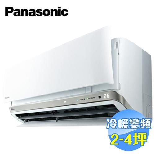 加入會員再享優惠! ★贈2849點★國際 Panasonic PX系列冷暖變頻一對一分離式冷氣 CS-PX22BA2 / CU-PX22BHA2【全省免費安裝】