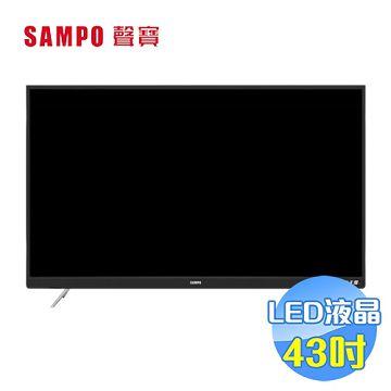 加入會員再享優惠! ★贈1099點★聲寶 SAMPO 43吋液晶電視 EM-43KT18A