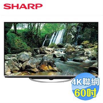 加入會員再享優惠! ★SHARP 60吋4K聯網液晶電視 4T-C60AM1T【全省免費安裝】