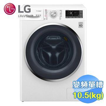 加入會員再享優惠! ★LG 10.5公斤蒸氣洗脫滾筒洗衣機 WD-S105CW【全省免費安裝】