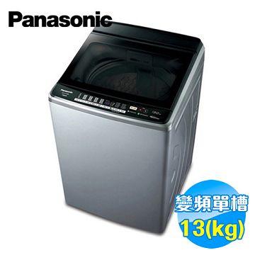 加入會員再享優惠! ★贈1649點★【福利品】國際 Panasonic 雙科技變頻洗衣機 13kg NA-V130BBS【全省免費安裝】