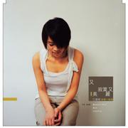 又寂寞又美麗 新歌+精選 2CD
