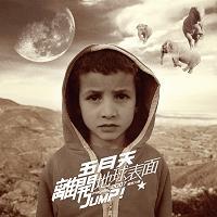 離開地球表面Jump!The World (CD+DVD)