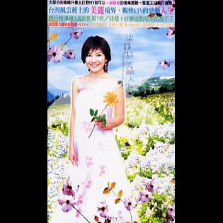 美麗人生 (光榮慶功版) CD+VCD