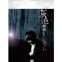 灰色.續曲 (CD+DVD)