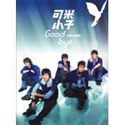 Goodbye可米小子:新歌+精選 (CD+VCD)