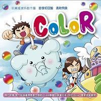 CoLoR/勇敢飛象EP