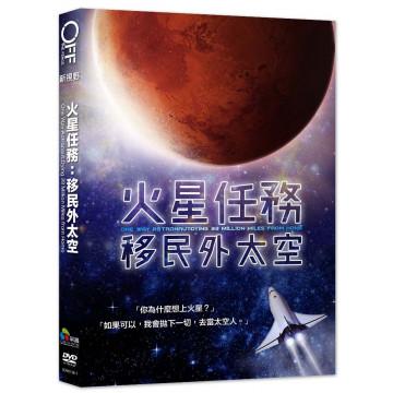 火星任務-移民外太空  DVD