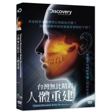 台灣無比精采:人體重建  DVD
