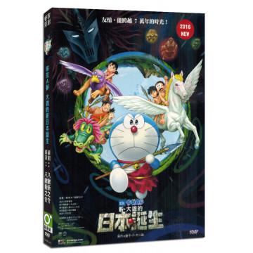 哆啦A夢:大雄的新日本誕生DVD