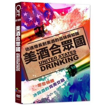 美酒合眾國  DVD