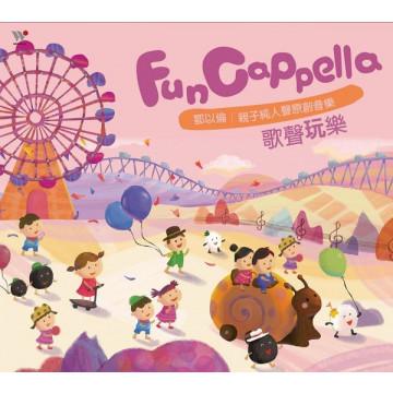 FunCappella 歌聲玩樂