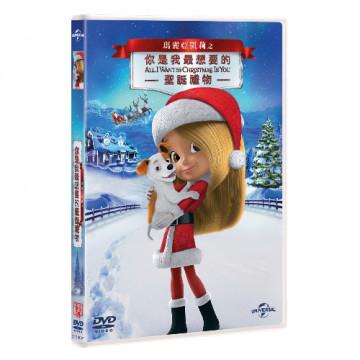 瑪麗亞之你是我最想要的聖誕禮物 (DVD)