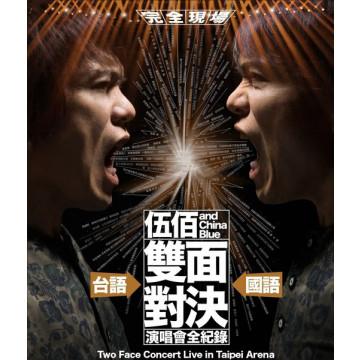 伍佰&China Blue雙面對決演唱會全紀錄4CD