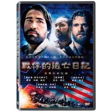 戰俘的逃亡日記DVD