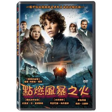 點燃風暴之火DVD